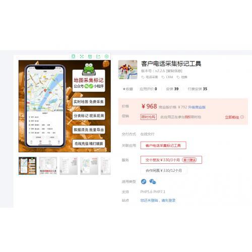 【更新】客户电话采集标记工具v2.2.6 小程序部分修正多广告图显示错位问题