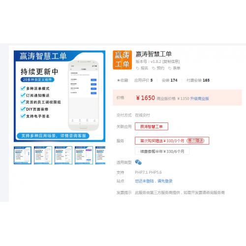 【更新】赢涛智慧工单v1.8.0 集成图像识别插件,支持身份证识别,毕、业证识别。