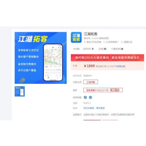 江湖拓客v1.0.4 修复发送短信页面