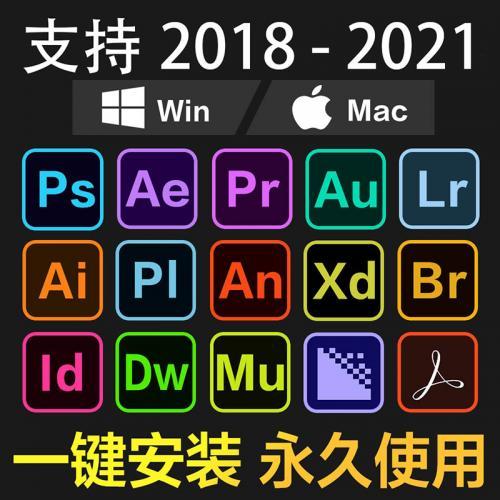 PS软件PR AI AE AU安装包adobe全家桶2021photoshop2020Win/Mac