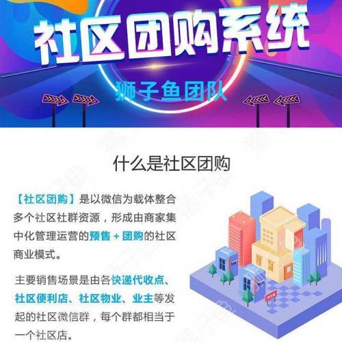 新狮子鱼社区团购商城系统小程序16.5.0独立版+前端