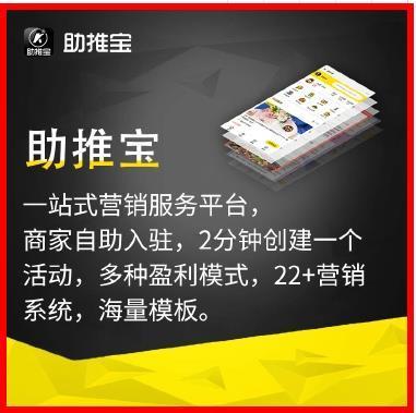 【最新版】助推宝  1.1.82 去授权  全插件  好用 运营指导