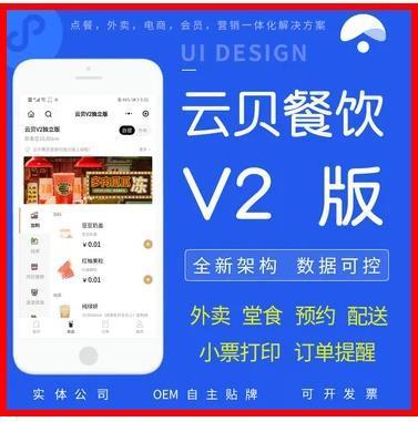 【最新版】云贝独立版V2 1.8.7