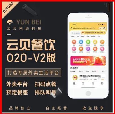 【独立版】云贝餐饮外卖020v2版  2.2.1  线传 持续更新