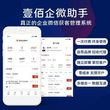 【带教程】壹佰企微助手1.0.44 商业无限开 真正的企业微信获客管理系统