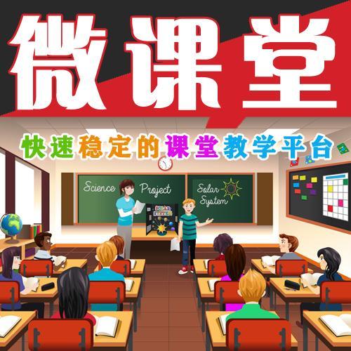 微课堂V2 3.9.0 讲师/直播/PC/公众号/小程序+课堂题库/课堂同步