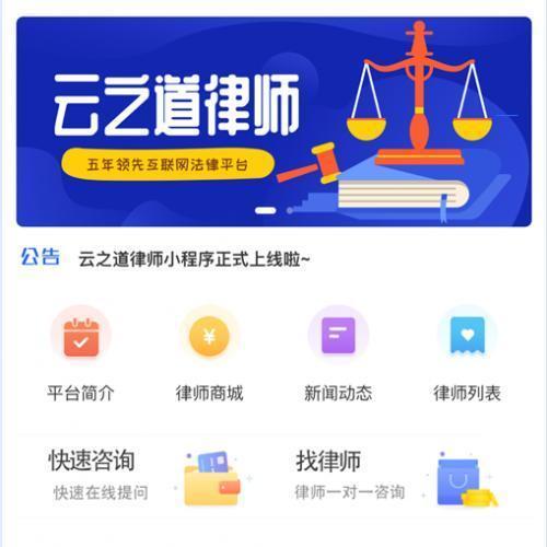 云之道律师小程序V1.7.8 法律心理在线咨询 连接用户和律师两端的法律服务平台
