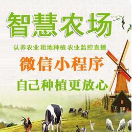智慧农场2.4.3 活动报名+权限管理+众筹投资+农场拼团 +农场乐园+多商户