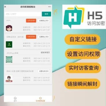 H5访问授加密1.0.6 自定义链接 设置访问权限 实时访客查询 链接瞬间解封