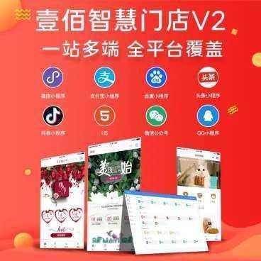 壹佰智慧门店V2 V1.1.27+全插件