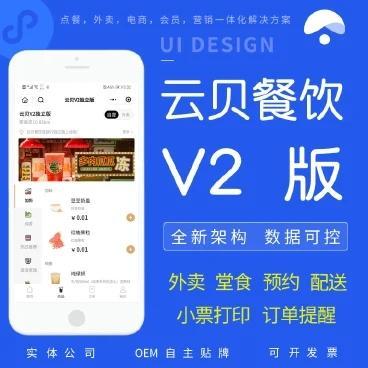 【更新】云贝V2餐饮连锁小程序独立版v1.9.9,线更!线传!送前端!