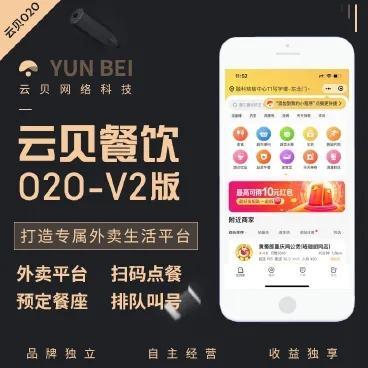 【更新】云贝餐饮外卖020v2独立版1.2.1 支持后台更新,支持后台线传