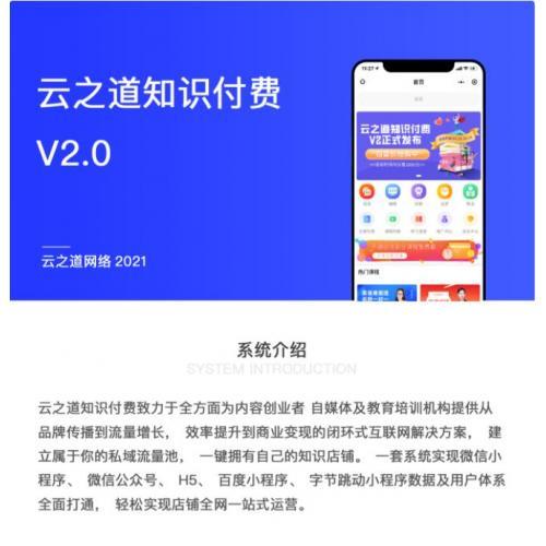 【更新】云之道知识付费V2-2.1.6 独立版