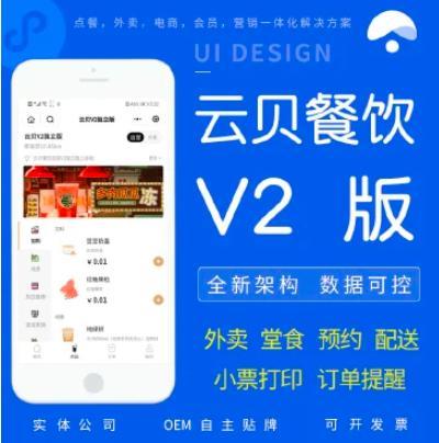 云贝餐饮连锁V2-1.7.3版本-域名授权-包更新