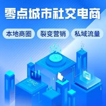 零点城市社交电商-独立版-包更新